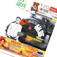 /shop/images/banners/SinChewJitPoh-2011.jpg